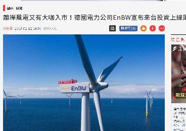 2018 年2月19日風力発電