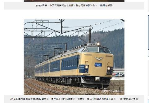 2017年11月15日国鉄