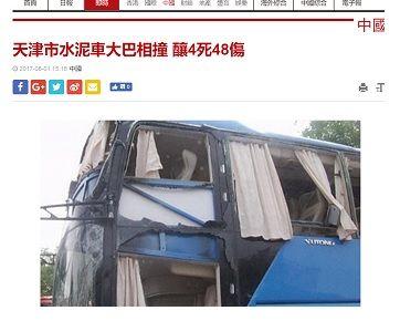 天津バス事故