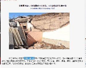 2019年10月30日震