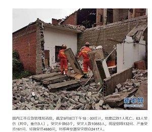 2019年9月8日震