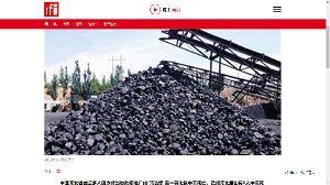 2019年12月6日煤