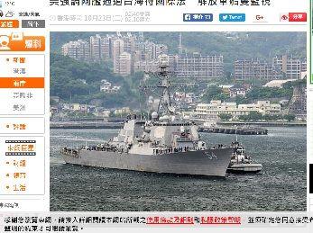 米海軍艦艇2隻が台湾海峡航行 米...