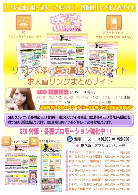 cs2_soine_baitaishiryo_sp3_ページ_1