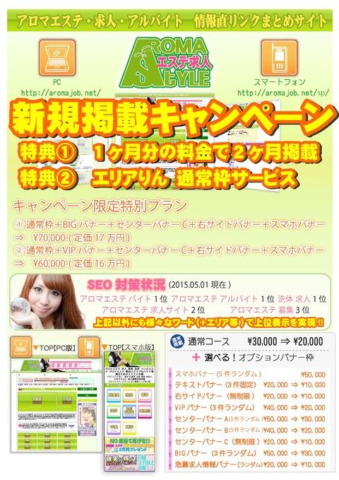 cs2_aroma_baitaishiryo_sp_ページ_1
