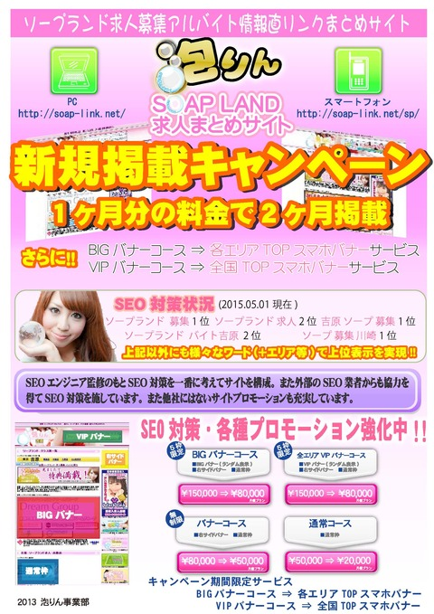 soap_kyanpen媒体資料