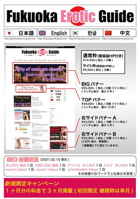 feg_baitaishiryo_2103