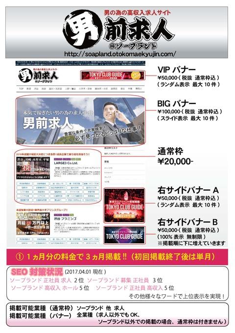 soap_baitaishiryo2