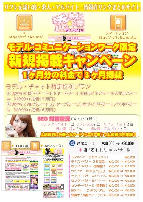 cs2_soine_baitaishiryo_sp_chat_ページ_1