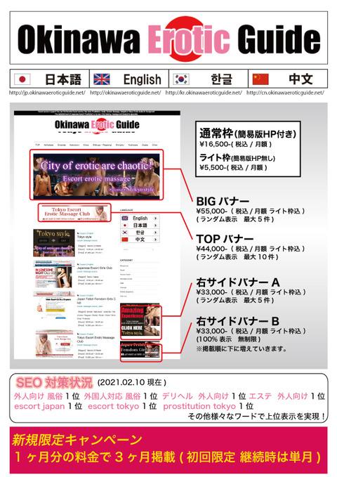 okieg_baitaishiryo_2103 (1)