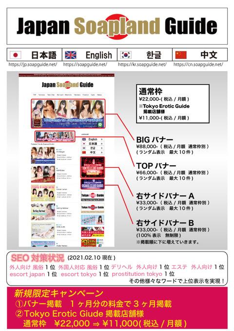jsg_baitaishiryo_2103