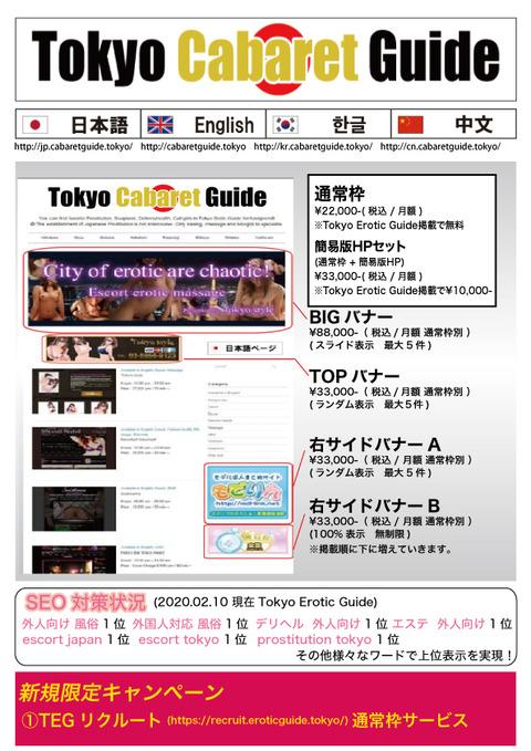 Tokyo_Cabaret_baitaishiryo_