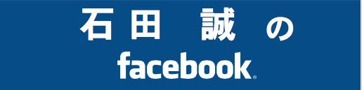 石田 誠Facebook
