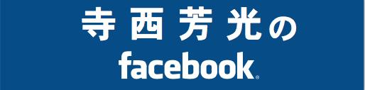 寺西芳光Facebook