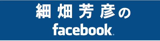 細畑芳彦Facebook