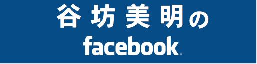 谷坊美明Facebook