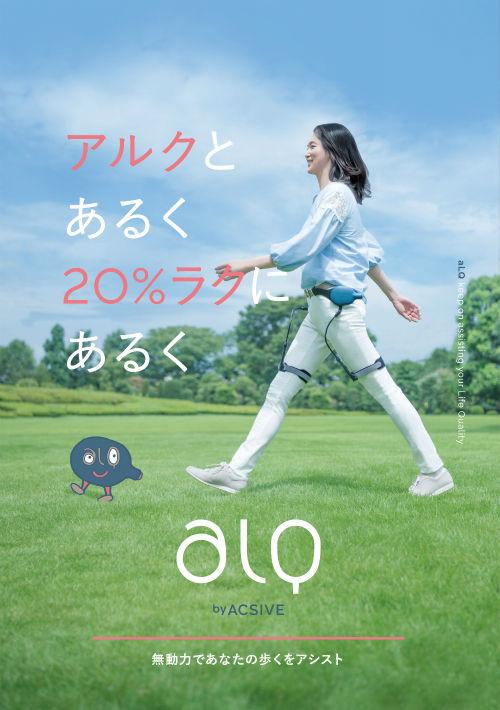 aLQ(アルク)