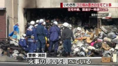 ゴミ屋敷・・・住人「大切なもの」 福島県いわき市