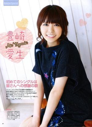 20111129豊崎愛生9
