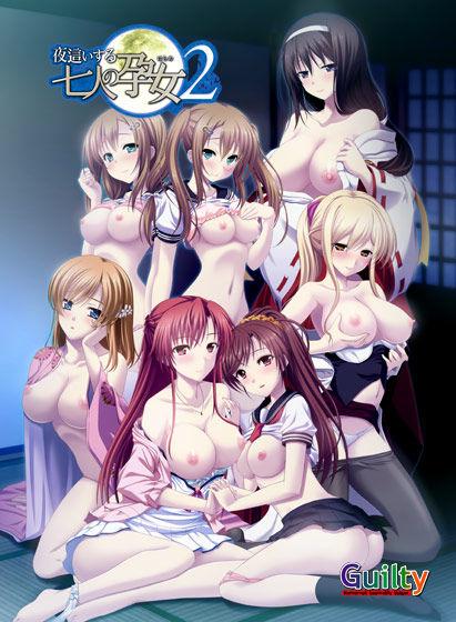 夜這いする七人の孕女2 DL版のエロ画像1