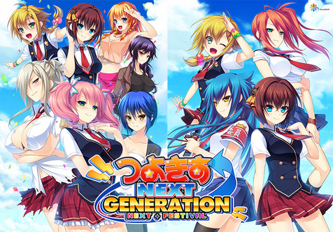 つよきすNEXT GENERATIONのCGエロ画像1