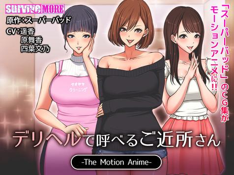 デリヘルで呼べるご近所さん Motion AnimeのCGエロ画像1