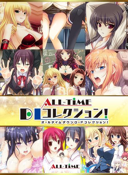 ALL-Time DLコレクション!のCGエロ画像1