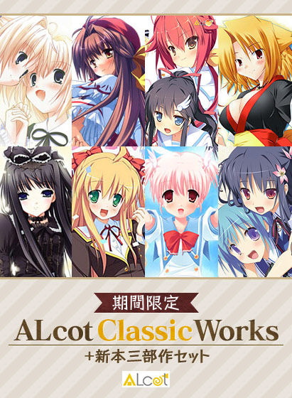 ALcot Classic Works+新本三部作セットのCGエロ画像1