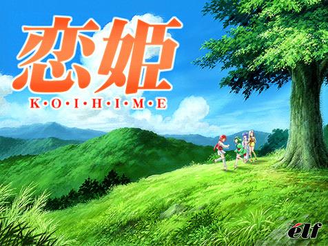 恋姫 ~K・O・I・H・I・M・E~【Windows10対応】のCGエロ画像1