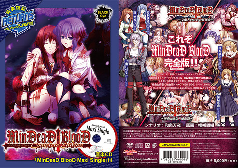 MinDeaD BlooD Complete Editionのエロ画像1