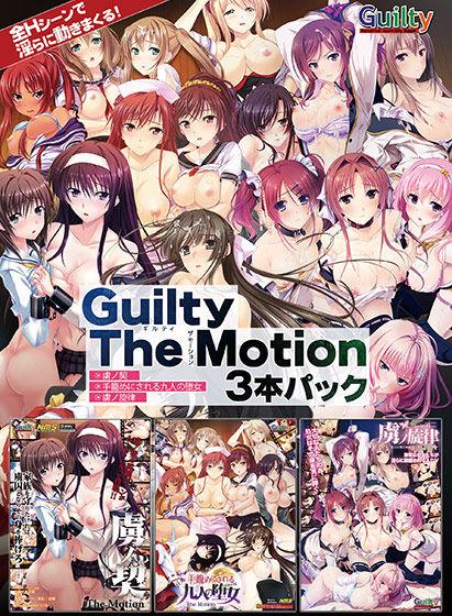 Guilty The Motion 3本パックのCGエロ画像1