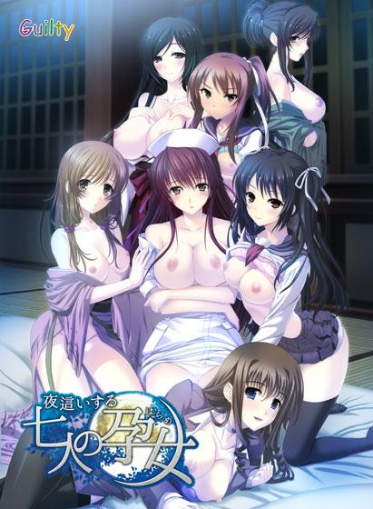 夜這いする七人の孕女のエロ画像1