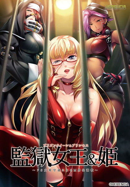 監獄女王&姫のエロ画像1