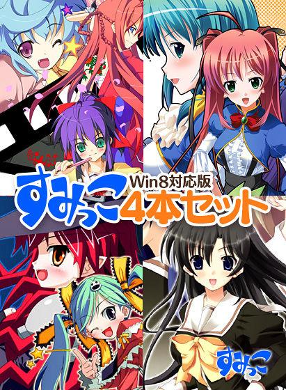 すみっこ4本セット Win8対応版のエロ画像1