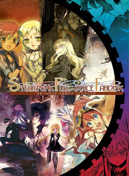 Steampunk Full-voice FandiskのCG画像1