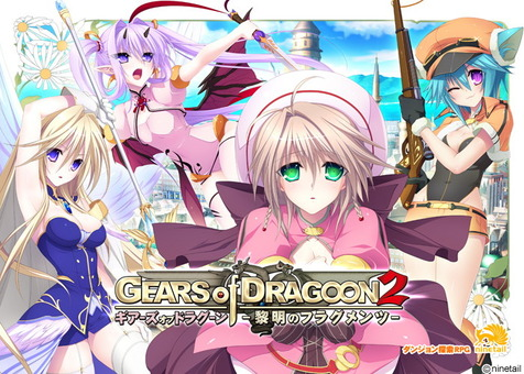 GEARS of DRAGOON 2のエロ画像1