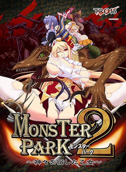 MONSTER PARK2 神々を宿した乙女のCGエロ画像1
