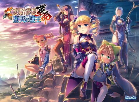 真・恋姫†夢想-革命- 蒼天の覇王のCG画像1