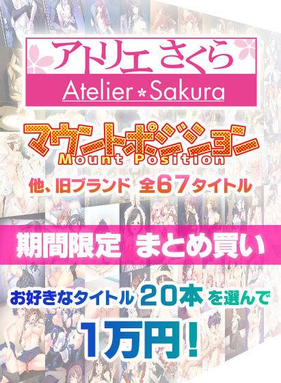 アトリエさくら20本で1万円セットのCGエロ画像1