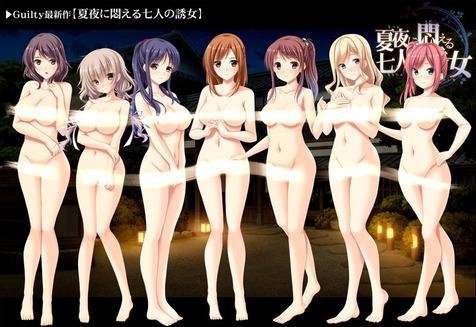 夏夜に悶える七人の誘女のCGエロ画像1