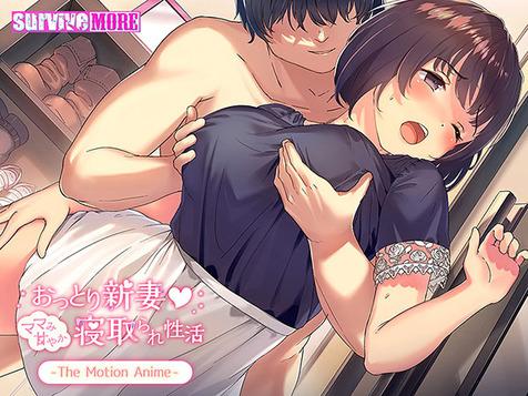 おっとり新妻 The Motion AnimeのCGエロ画像9
