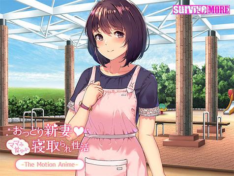 おっとり新妻 The Motion AnimeのCGエロ画像2