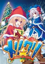 メリ☆クリ ~10年ぶりのホワイトクリスマス~のエロ画像1