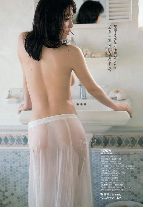 konno_anna_140227c024