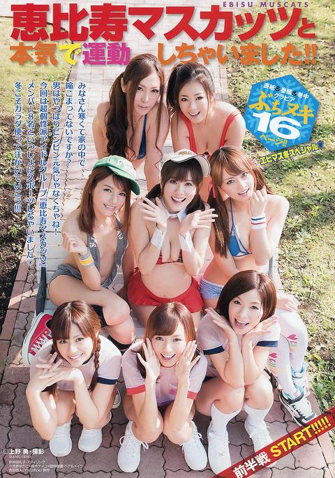 恵比寿マスカッツ033