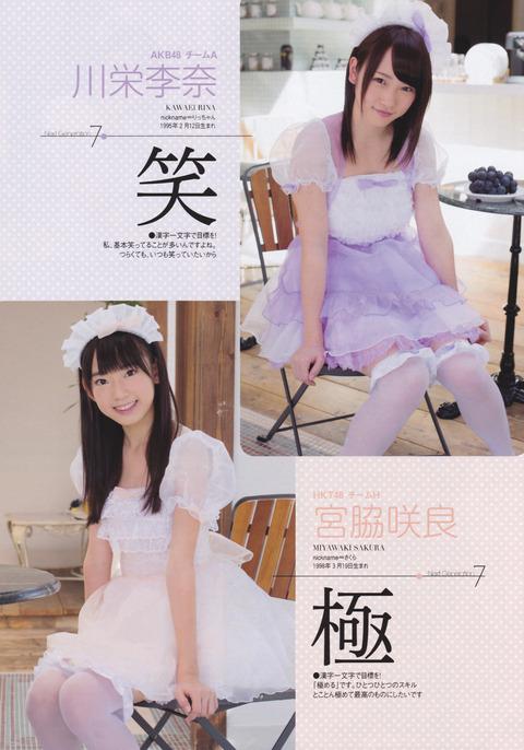 kawaei_rina_140225-014