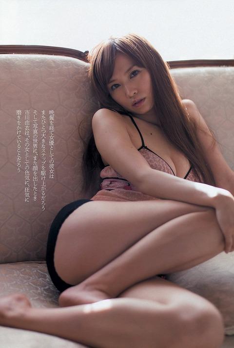 ichikawa_yui_140305c002