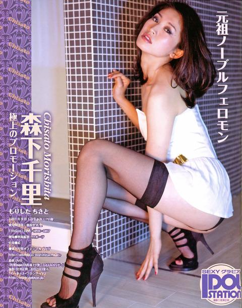 morishita_chisato_140224-012