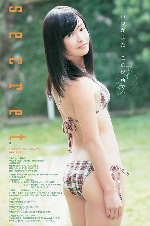 140211momokawa_haruka006