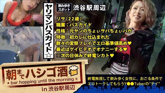 朝までハシゴ酒 18 in 渋谷駅周辺